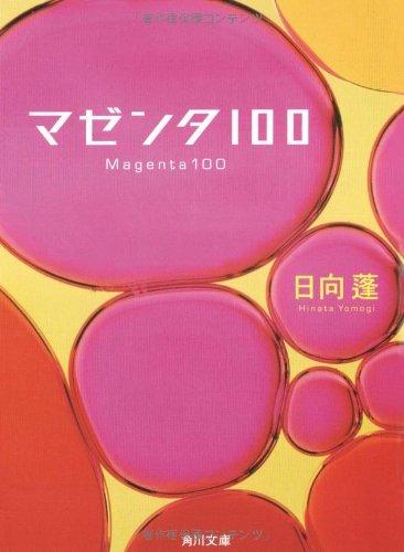 マゼンタ100 (角川文庫)の詳細を見る