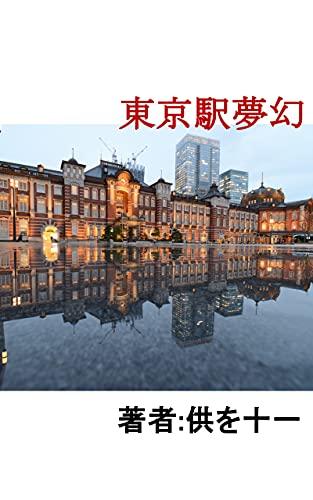 東京駅夢幻-Tokyo Station dreamlike.