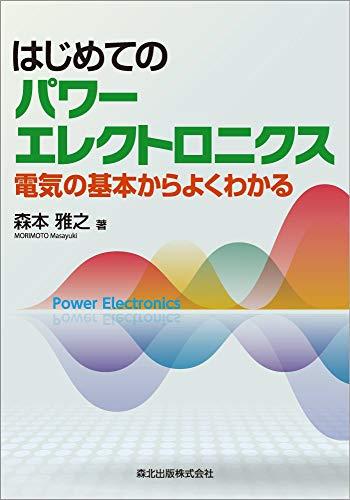 はじめてのパワーエレクトロニクス /電気の基本からよくわかるの詳細を見る