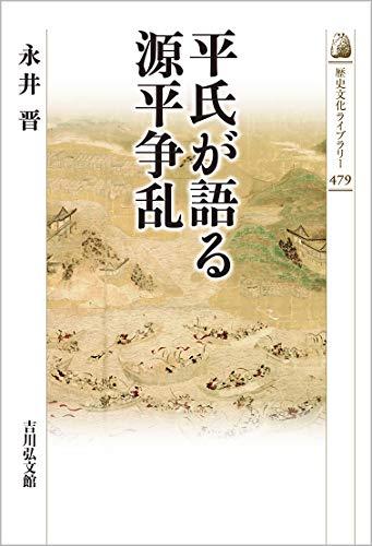 平氏が語る源平争乱 (歴史文化ライブラリー)