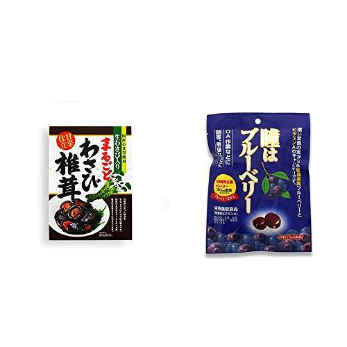 [2点セット] まるごとわさび椎茸(200g)・瞳はブルーベリー 健康機能食品[ビタミンA](100g)