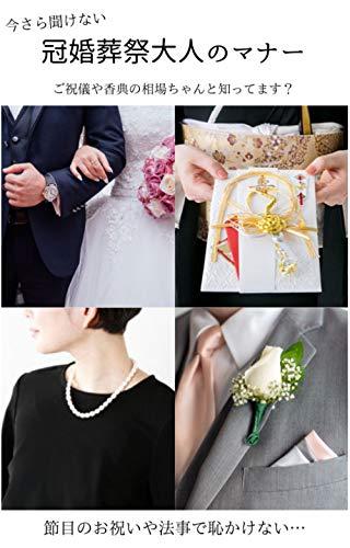 冠婚葬祭大人のマナー