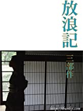 [朗読DVD] 林芙美子 『放浪記 三部作』