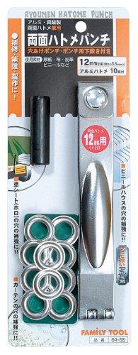 ファミリーツール(FAMILY TOOL) 両面ハトメパンチセット 12mm アルミ製 64-6S