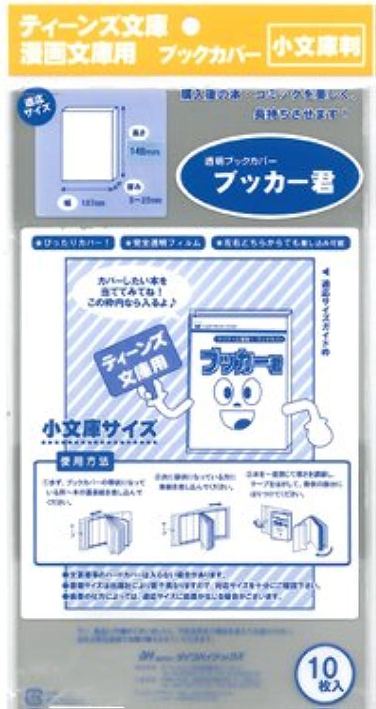 ストライド現実友だち【ブッカー君】小文庫版サイズ 透明ブックカバー 1pack(1pack:10枚入り)