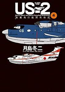 US-2 救難飛行艇開発物語 4巻 表紙画像