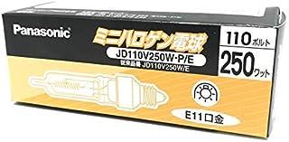 ナショナル/パナソニック 250形ミニハロゲン電球(クリア)110V用【1個入】 JD110V250WPE