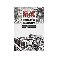历史不容忘记:纪念世界反法西斯战争胜利70周年-抗战:中国与世界反法西斯战争(汉)