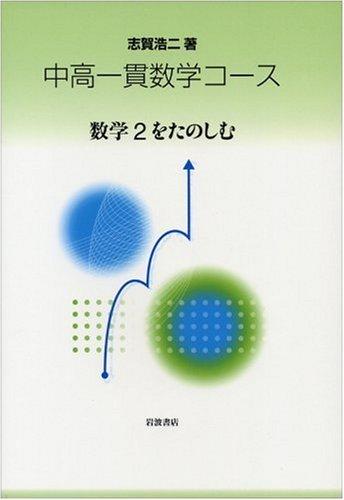 数学2をたのしむ (中高一貫数学コース)