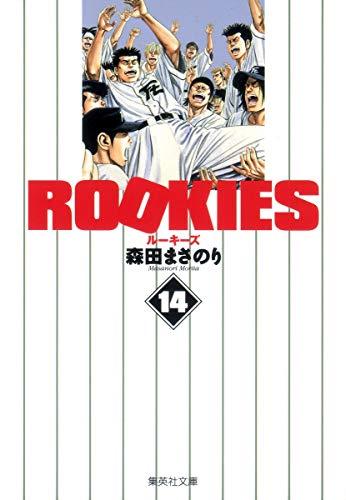 ROOKIES 14 (集英社文庫―コミック版)