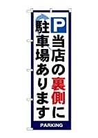 (お得な3枚セット)N_のぼり 4783 P当店の裏側に駐車場ありま 3枚セット