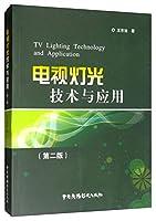电视灯光技术与应用(第2版)