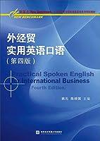 外经贸实用英语口语(第四版)