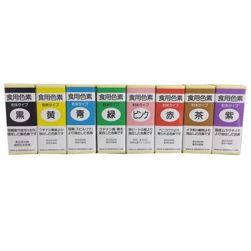 食用色素 色粉 8色セット(黒、ピンク、黄色、茶色、紫、青、緑、赤)