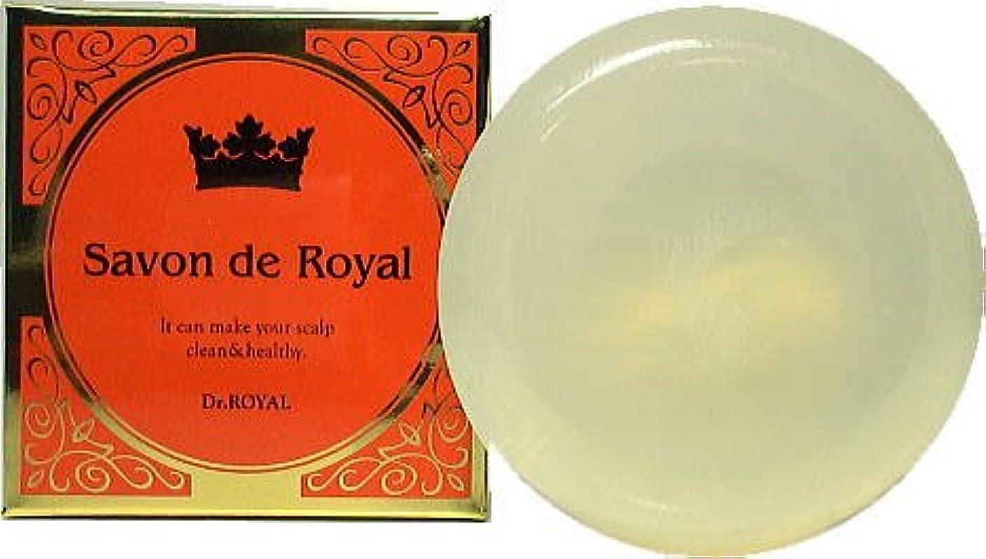 人事ナサニエル区風味Savon de Royal 最高級石鹸