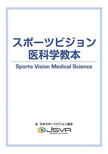 スポーツビジョン医科学教本