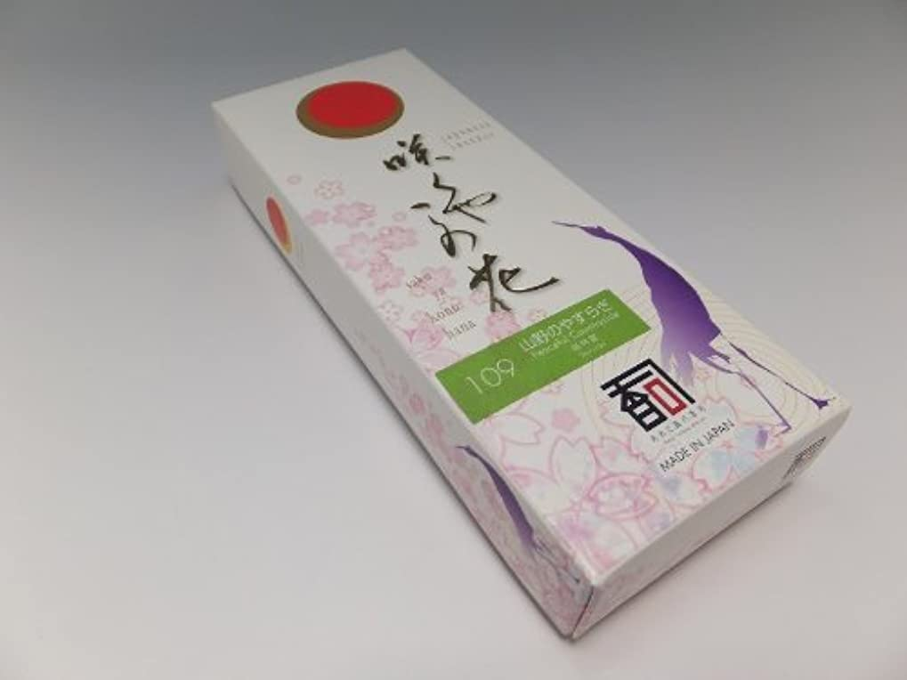スラック自動車側「あわじ島の香司」 日本の香りシリーズ  [咲くや この花] 【109】 山野のやすらぎ (有煙)