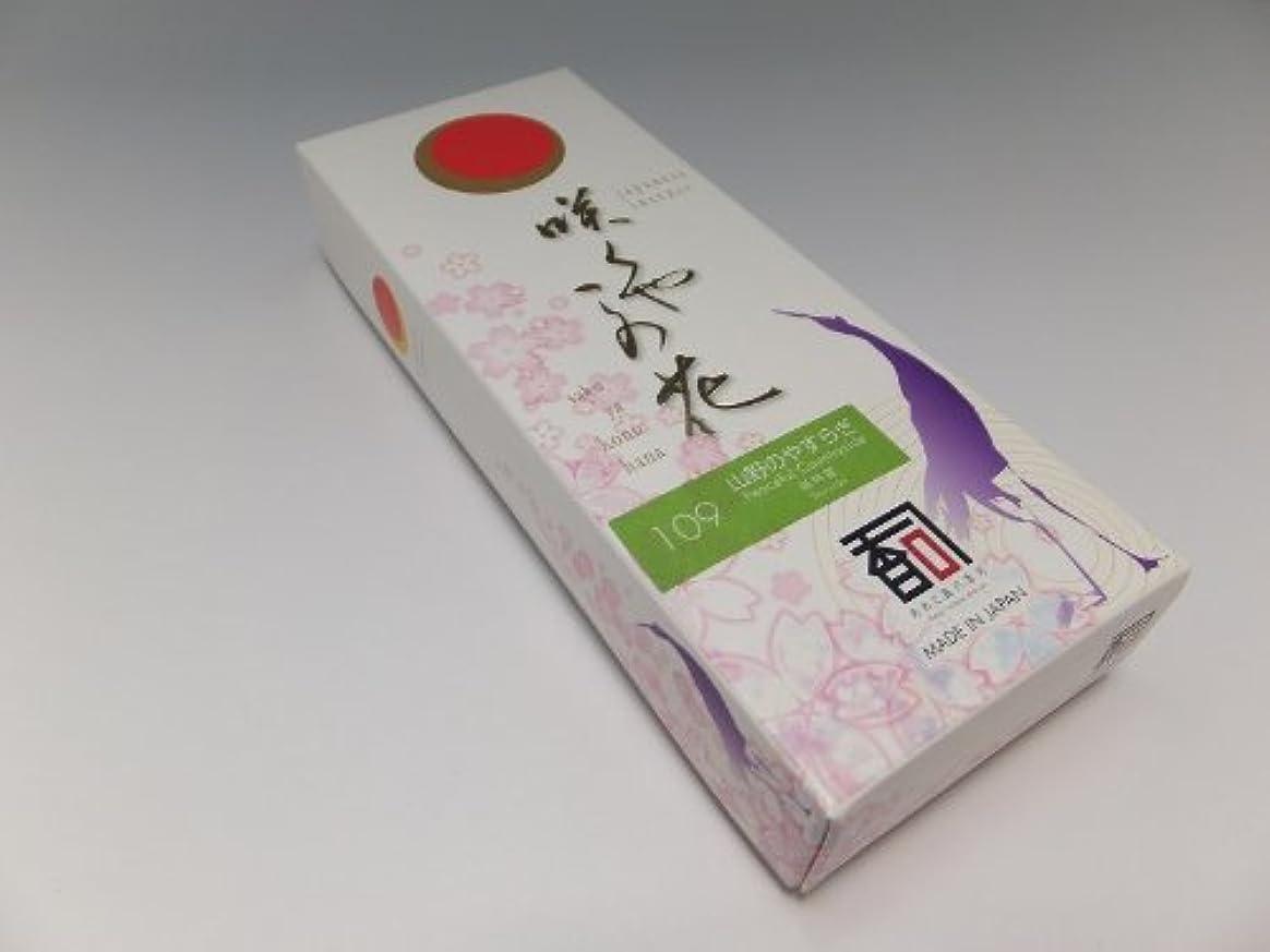 きしむスキャンダラス書く「あわじ島の香司」 日本の香りシリーズ  [咲くや この花] 【109】 山野のやすらぎ (有煙)