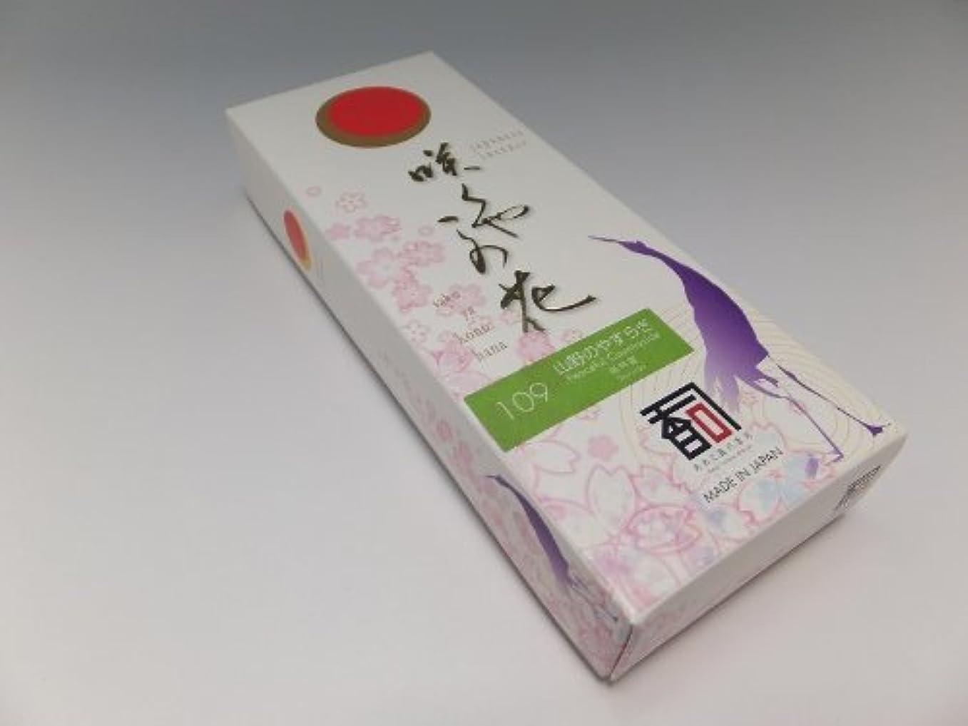 塩ランデブー賞賛する「あわじ島の香司」 日本の香りシリーズ  [咲くや この花] 【109】 山野のやすらぎ (有煙)