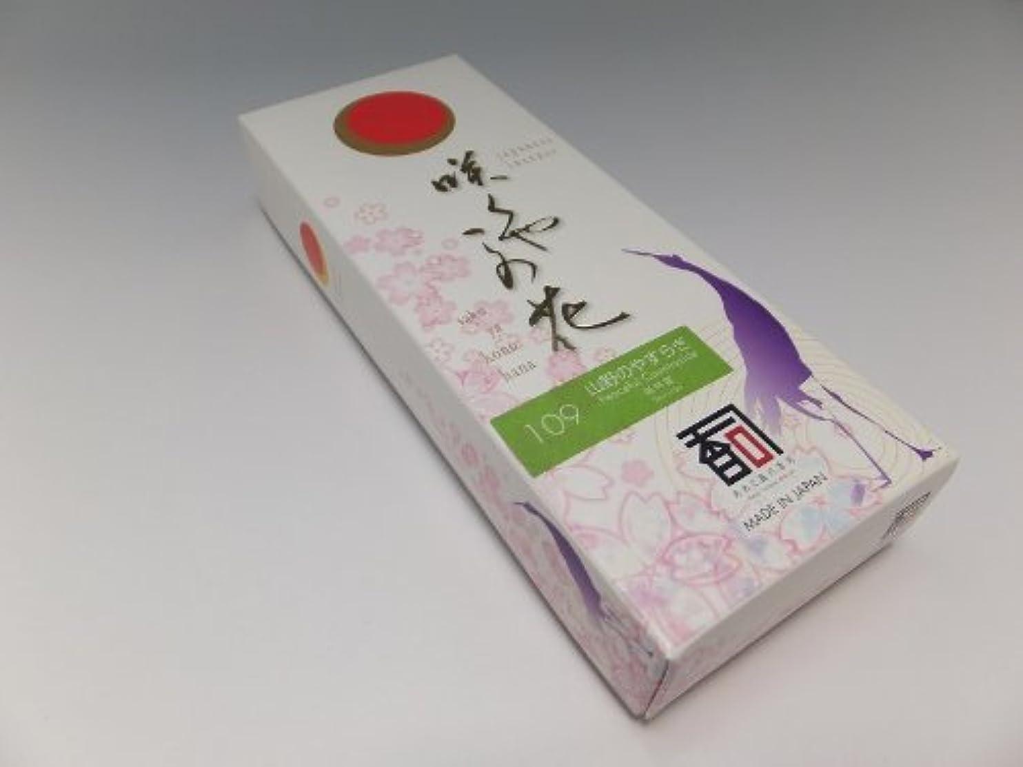 グリップ動かす甘くする「あわじ島の香司」 日本の香りシリーズ  [咲くや この花] 【109】 山野のやすらぎ (有煙)