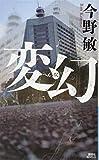 変幻 (講談社ノベルス)