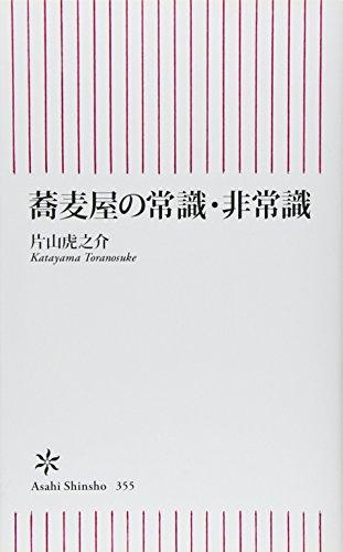 蕎麦屋の常識・非常識 (朝日新書)