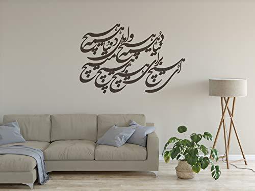 Persische Kalligraphie Kunst Vinyl Wandtattoo