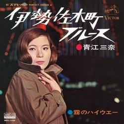 伊勢佐木町ブルース (MEG-CD)