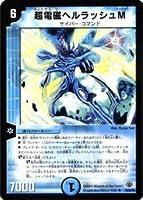 デュエルマスターズ 【超電磁ヘルラッシュM】 DM33-010-R ≪神化編 第2弾 ライジング・ドラゴン 収録≫