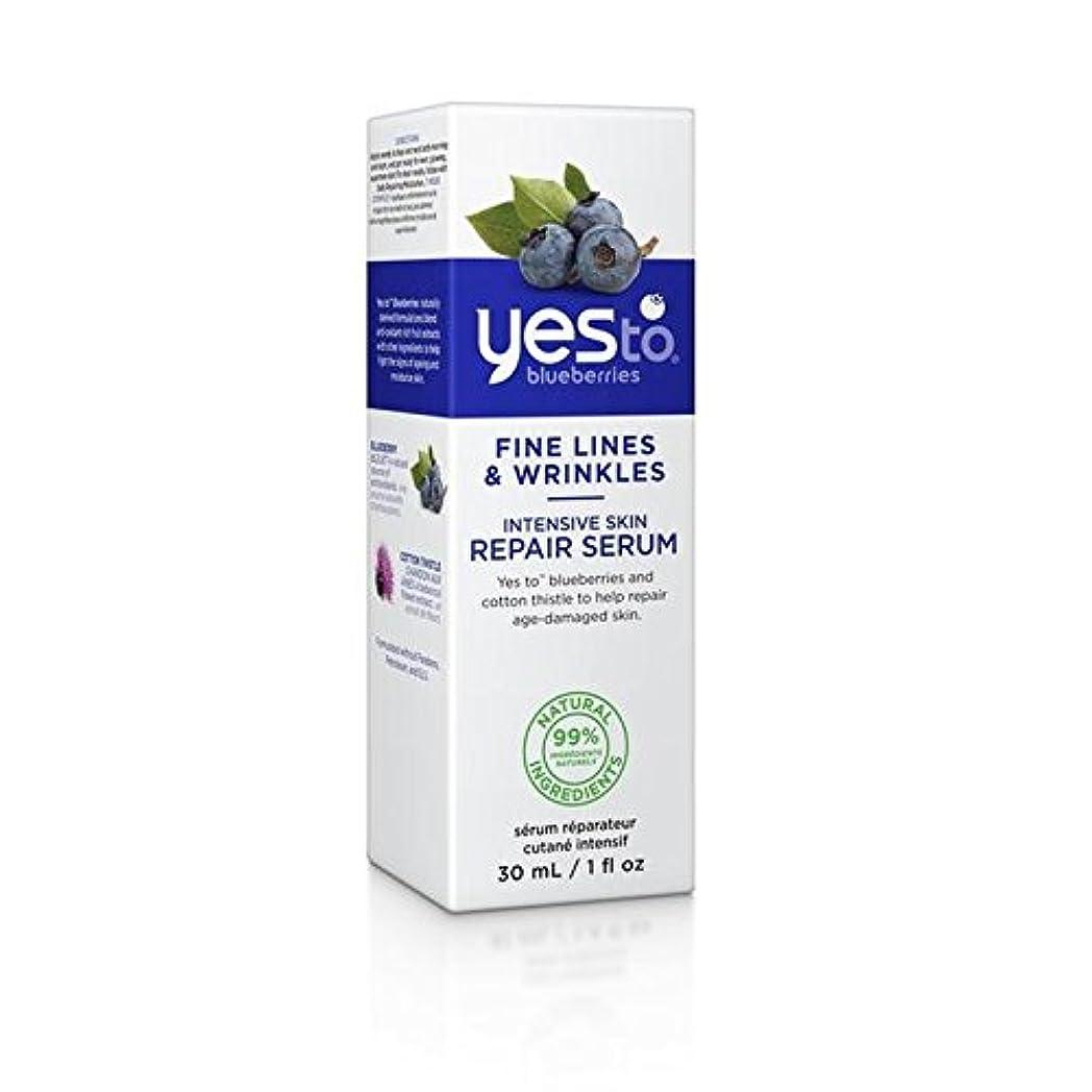 値火傷万一に備えてはいブルーベリーセラム30へ x2 - Yes to Blueberries Serum 30ml (Pack of 2) [並行輸入品]