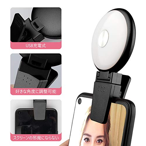 TOYOTO自撮りライトクリップ式LEDリングライトスマホライト自撮り補助ライト美容化粧YouTube生放送ビデオカメラ撮影用(ブラック)