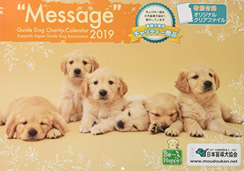 """盲導犬チャリティー壁掛カレンダー""""Message"""" 2019 (カレンダー)"""