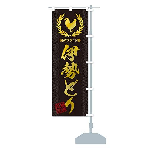 ブランド鶏/伊勢どり のぼり旗 チチ選べます(レギュラー60x180cm 右チチ)