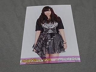 AKB48 衣装ミュージアム 会場限定 生写真 コンプ 小嶋菜月