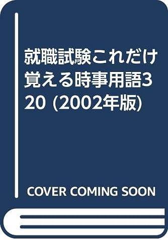 就職試験これだけ覚える時事用語320 (2002年版)