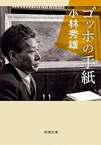 ゴッホの手紙 (新潮文庫)