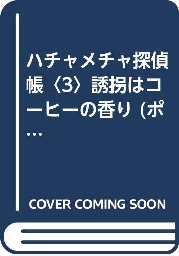 ハチャメチャ探偵帳〈3〉誘拐はコーヒーの香り (ポプラ文庫―SF・ミステリーシリーズ)の詳細を見る