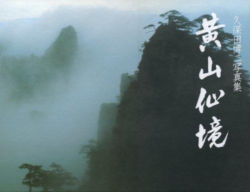 Kubota Hiroji Shashinshū: Kōzan Senkyō