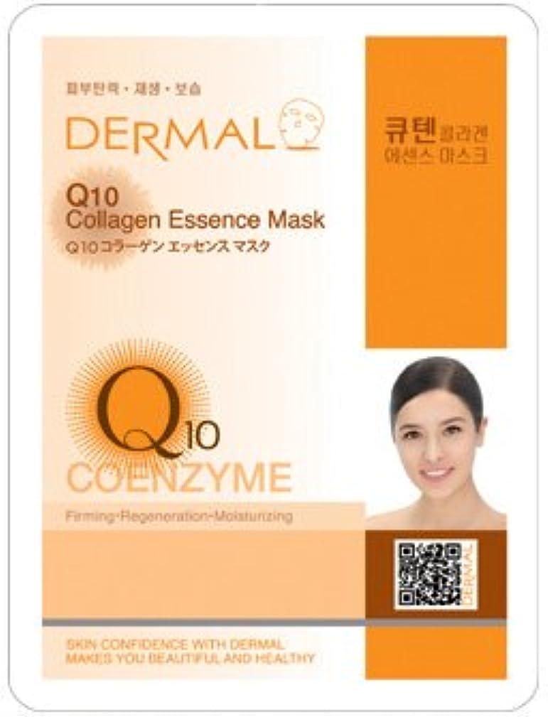 砂利ペダル重々しいシートマスク Q10 コエンザイム 10枚セット ダーマル(Dermal) フェイス パック