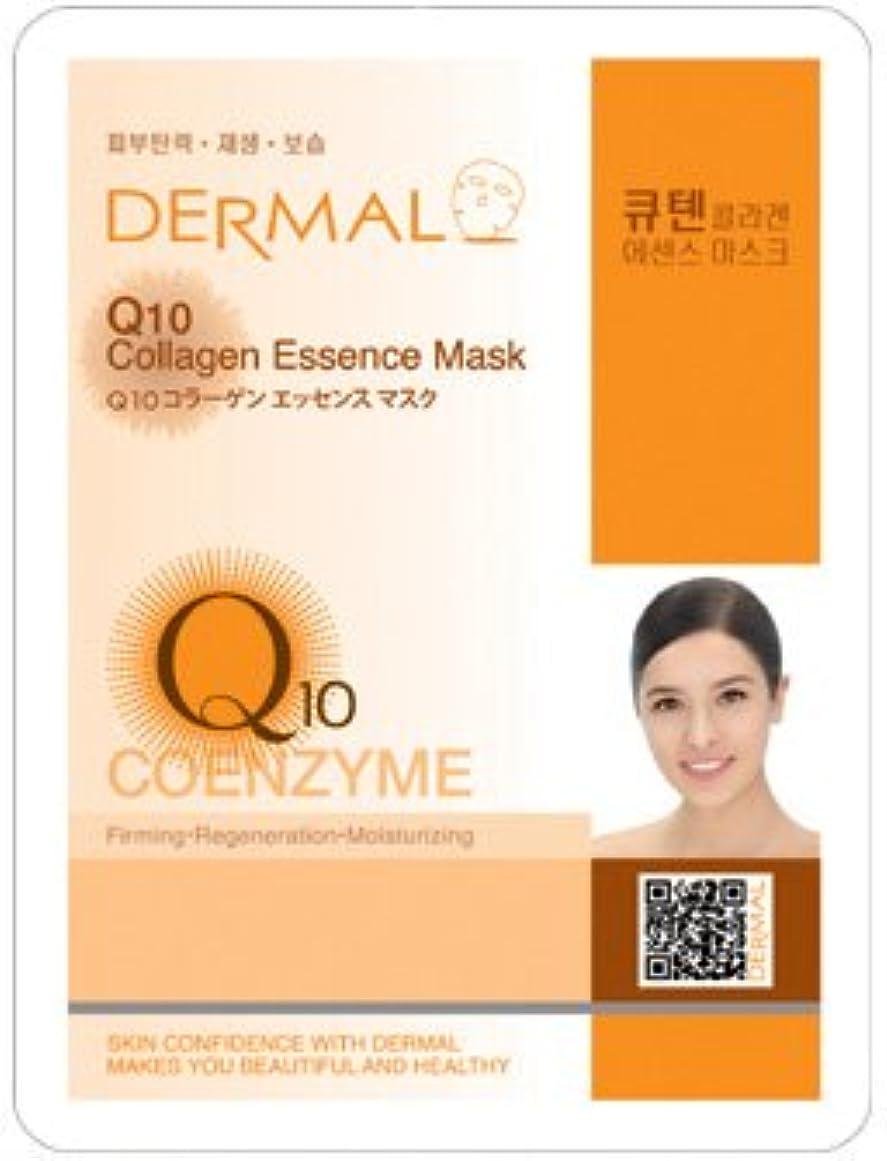 絶えずかき混ぜる名詞シートマスク Q10 コエンザイム 100枚セット ダーマル(Dermal) フェイス パック