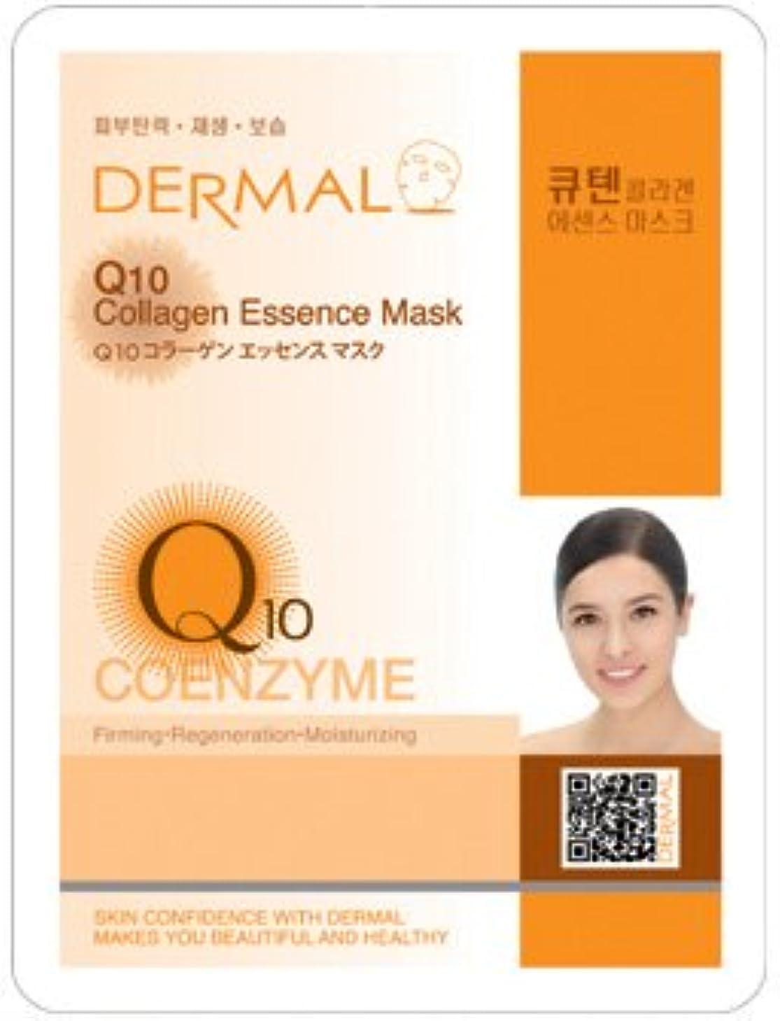 愛されし者再現する採用するシートマスク Q10 コエンザイム 100枚セット ダーマル(Dermal) フェイス パック