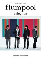 ギター弾き語り flumpool selection