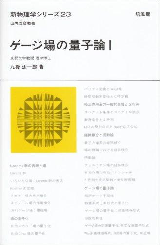 ゲージ場の量子論〈1〉 (新物理学シリーズ)