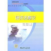 高等职业教育经济管理类专业规划教材 经济法概论