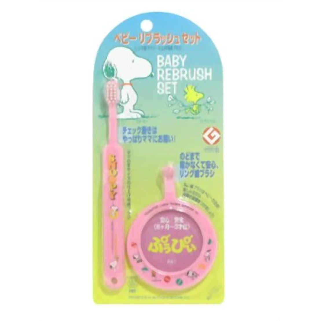 明るくする振る舞い物理的にベビー リブラッシュセット ピンク