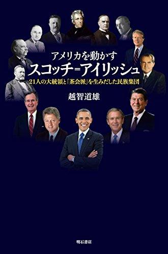 アメリカを動かすスコッチ=アイリッシュ――21人の大統領と「茶会派」を生みだした民族集団