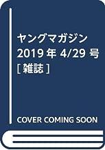ヤングマガジン 2019年 4/29 号 [雑誌]