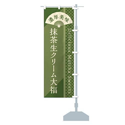抹茶生クリーム大福/抹茶スイーツ のぼり旗 サイズ選べます(ジャンボ90x270cm 右チチ)