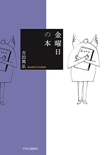 金曜日の本 (単行本)