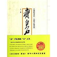 China good calligraphy Masters manuscripts Series: Qi Baishi manuscript(Chinese Edition)